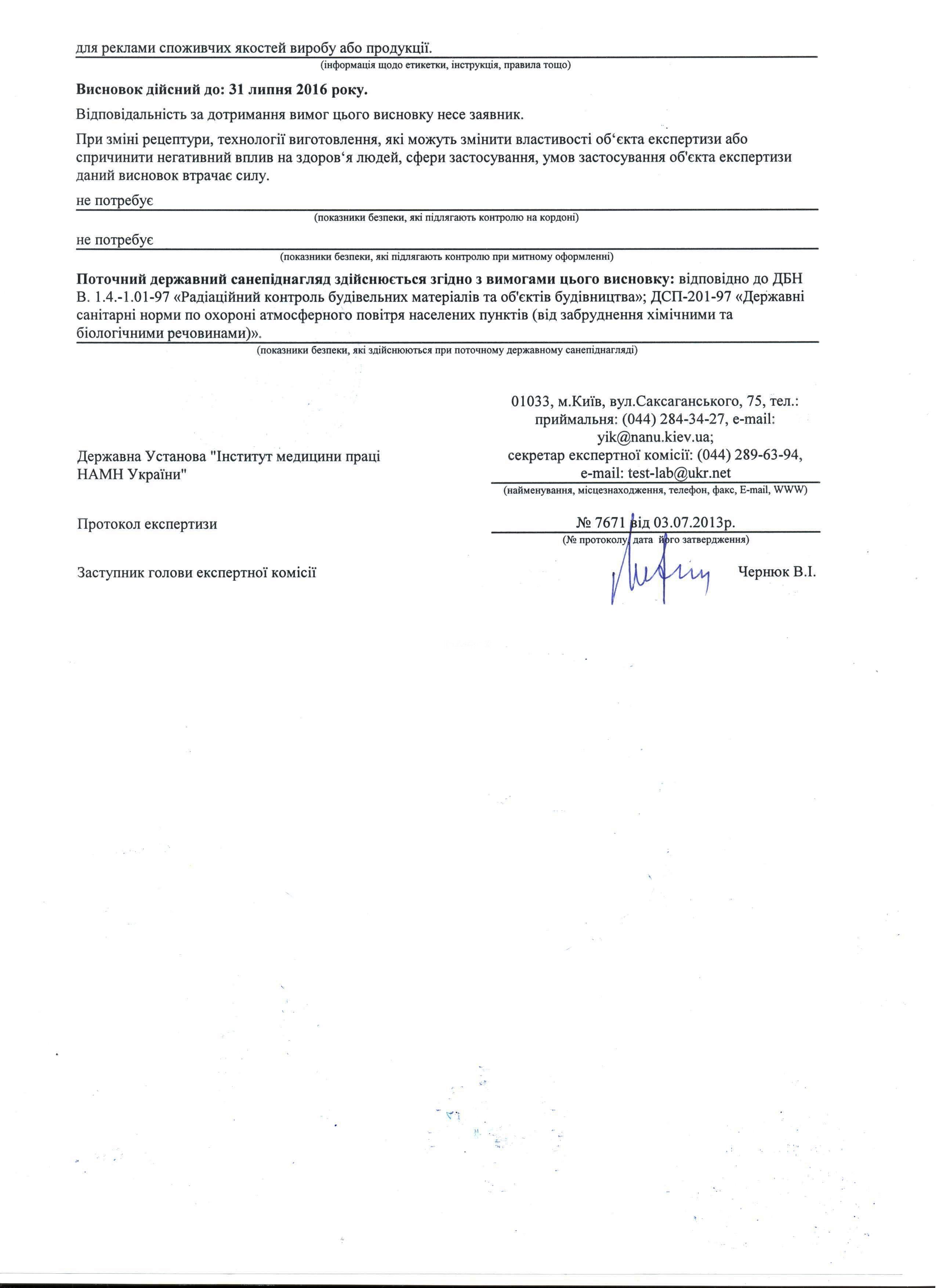 ГИГИЕНА ПЛ.ЛИСТ.2