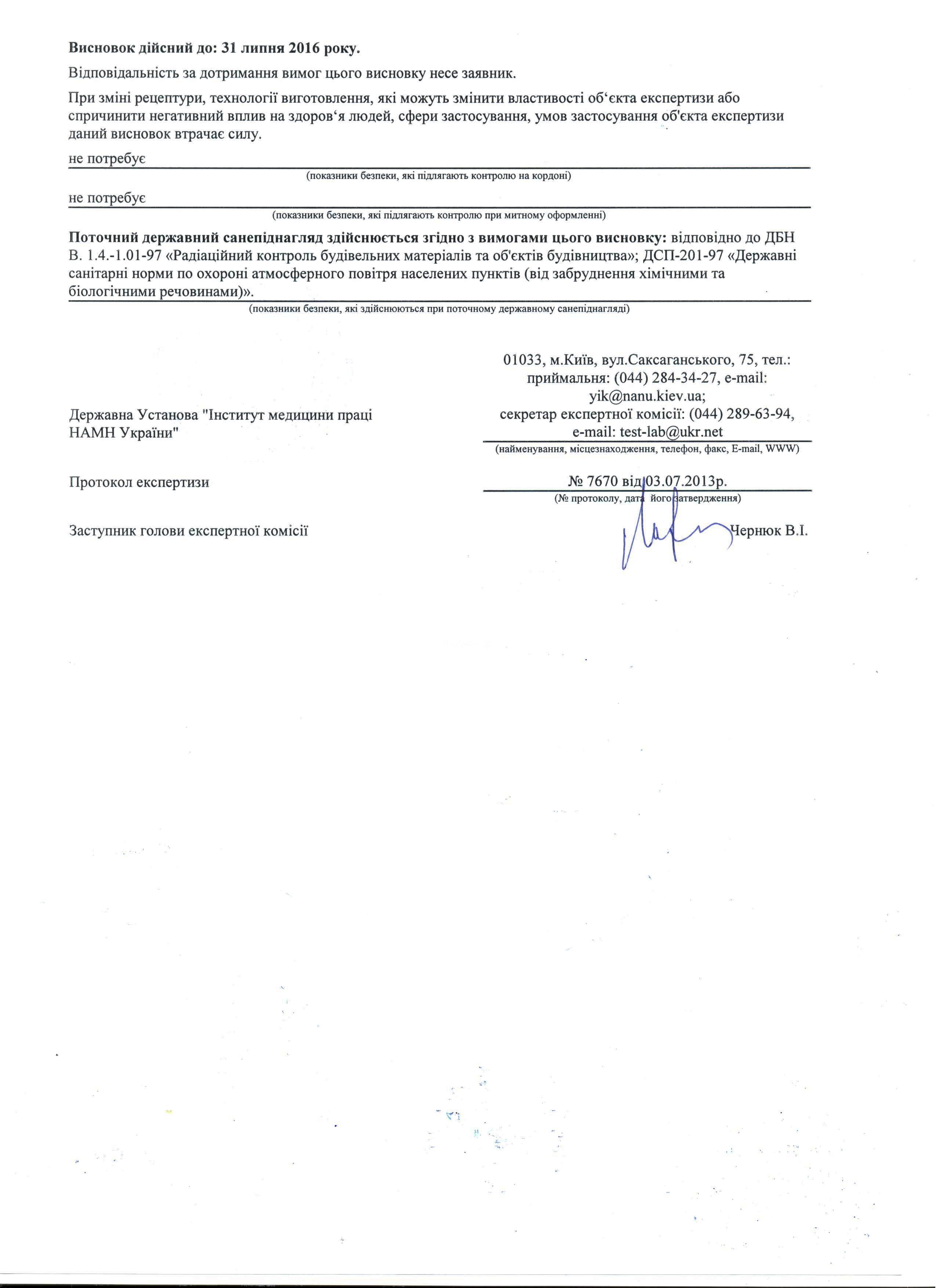 ГИГИЕНА СТРОЙ.МАТЕР.2