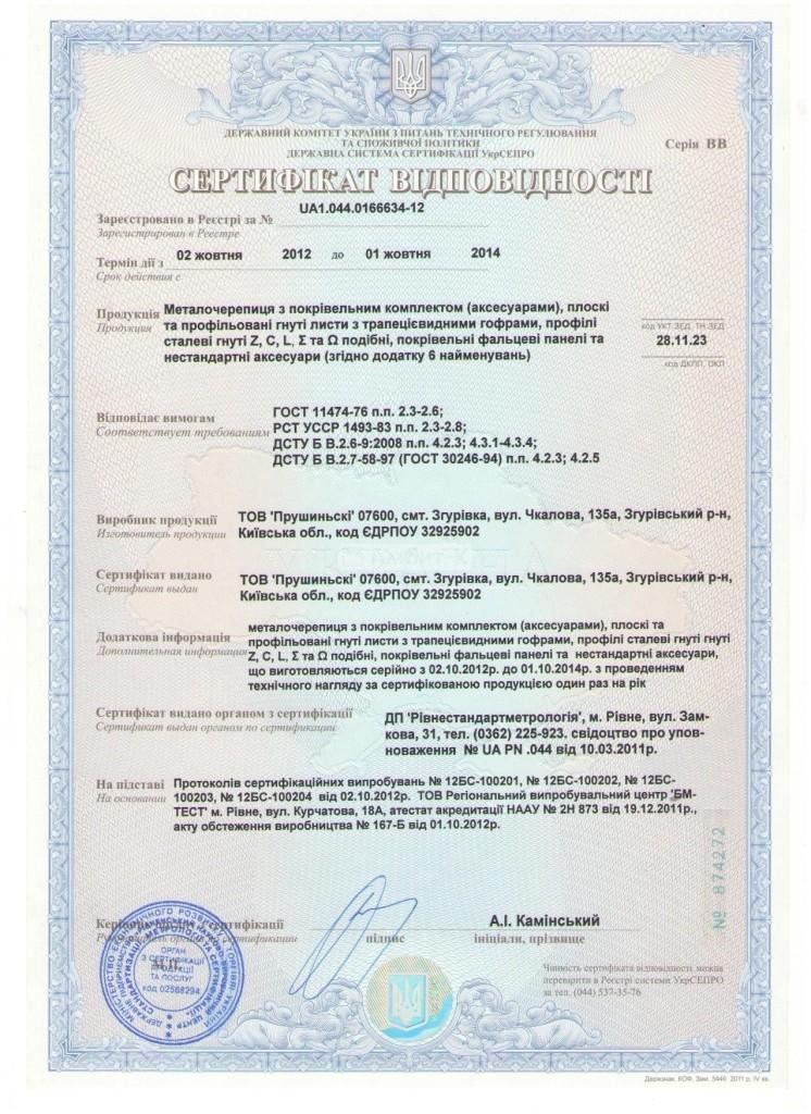 СЕРТИФИКАТ 2012-2014