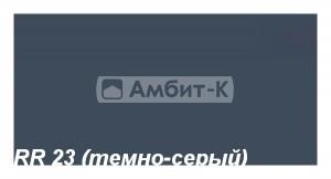 RR_23_gornuy_seruy_1