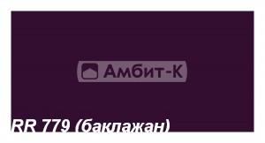 RR_779_baklagan_1