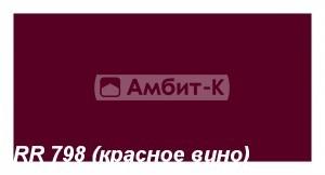 RR_798_krasnoe_vino_1
